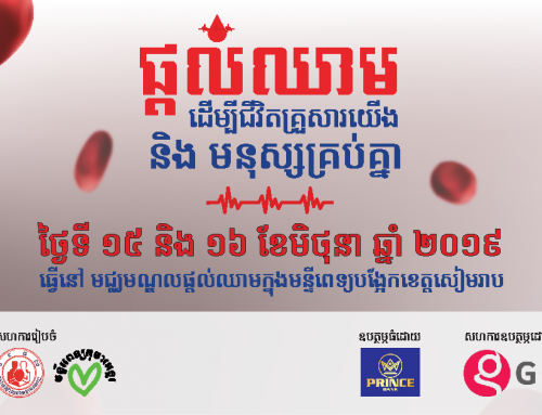 Siem Reap Blood Donation Campaign on 15 – 16 June 2019