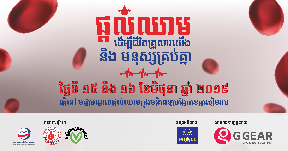 Blood donation in siem reap 2019